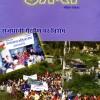 Cover: Special issue of Uttara on Gairsain movement